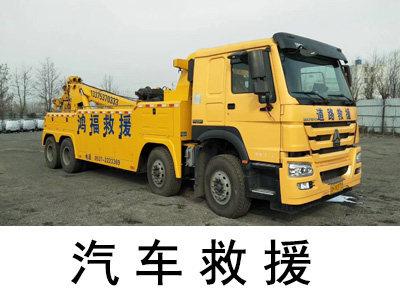「济宁汽车救援」汽车紧急救援服务