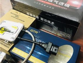 【车灯医生施工报告】GTR雾灯双光透镜套装效果演示