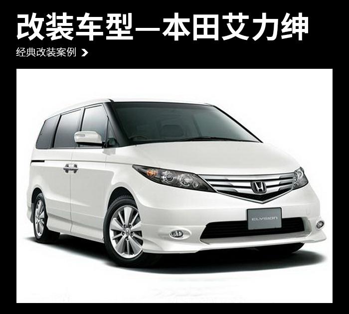1-改装车型——本田艾力绅