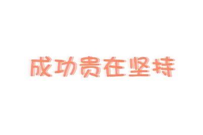 广州讨债公司成功的秘籍:贵在坚持
