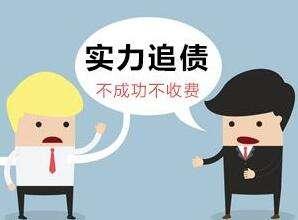 南京收債公司