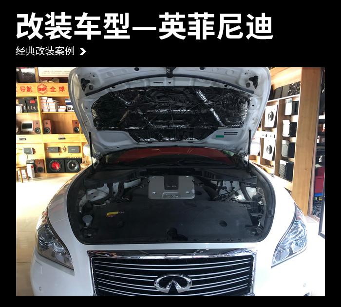 1、改装车型-英菲尼迪Q70L