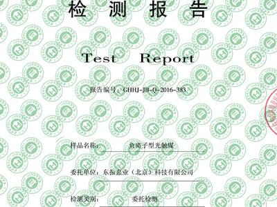 负离子光触媒检测报告