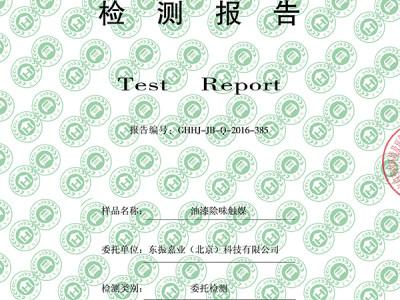 甲苯油漆除味触媒检测报告