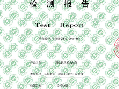 新生代納米光觸媒檢測報告