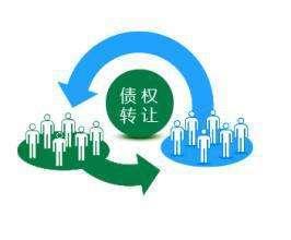 有哪些债权是不可转让的-广州要债公司案例