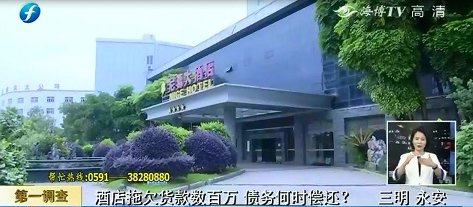 永安大酒店、尼葛大酒店拖欠货款数近百万