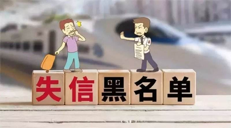 「東莞收債公司」分析什么情形會被列入失信被執行人名單