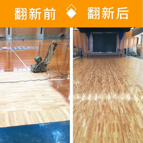 场馆地板翻新