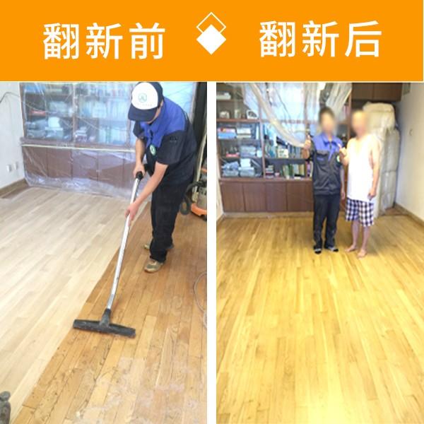 家庭地板翻新