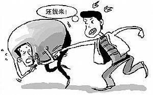 「上海收债公司」解答别人欠钱不还怎么办?