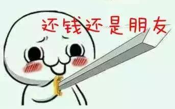 「上海要賬公司」教你優雅地提醒朋友還錢
