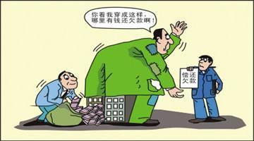 「广州要债公司」分享滑县老赖5人被曝光