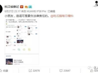 「上海侦探」分享杜江程潇连夜回应出轨传闻