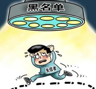 「广州要债公司」分享欠钱不还老赖的整治政策出台