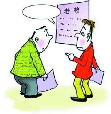 「東莞要債公司」針對老賴不還錢有啥高招?