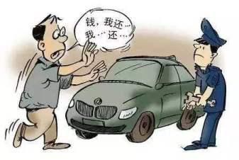 「广州讨债公司」解答老赖可以买车吗?NO!