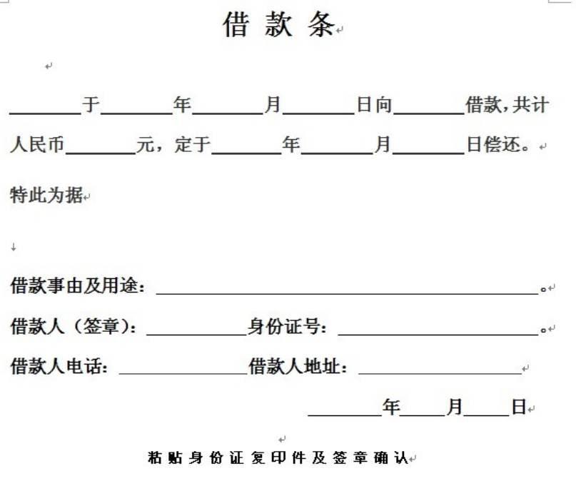 「上海讨债公司」借条怎么写?这点千万别大意