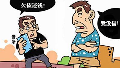 「广州讨债公司」解析老赖借钱不还是什么样的心态