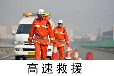 「开封高速救援」高速汽车故障快速救援服务