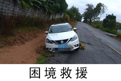 「开封困境救援」机动车陷入路井、路沟、泥泞救援服务