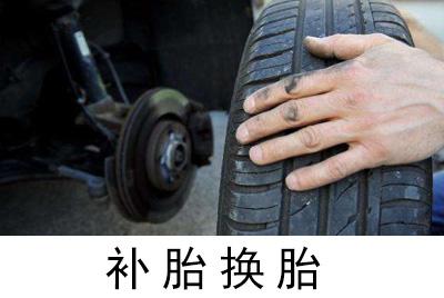 「开封轮胎更换」24小时随叫随到服务