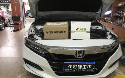 十代雅阁远光位加装高亮版M3 LED双光透镜
