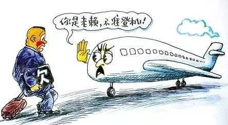 老赖限制坐飞机