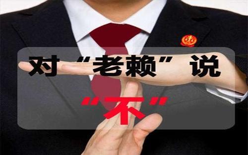 宁化县老赖名单,看看宁化有谁欠债不还!