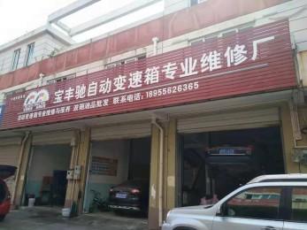 安庆西福 · 宝丰驰