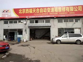 北京西福 · 天合
