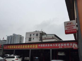 漳州西福 · 广顺