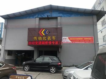 深圳西福 · 传动比