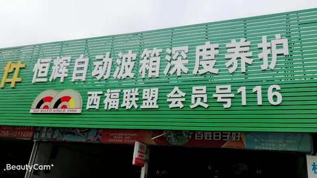 肇庆西福 · 恒辉