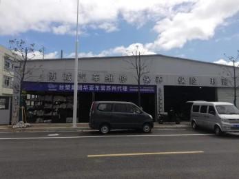 蘇州西福 · 通誠