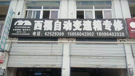 合肥西福 · 西福F6