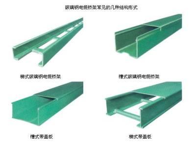 西安玻璃钢桥架几种结构