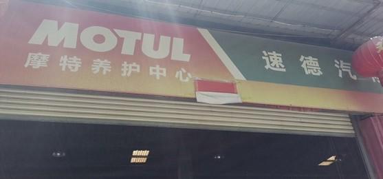 福州西福 · 美亚