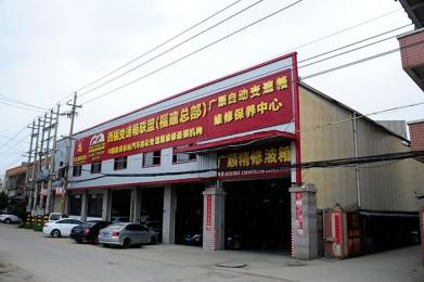 晉江西福 · 廣順