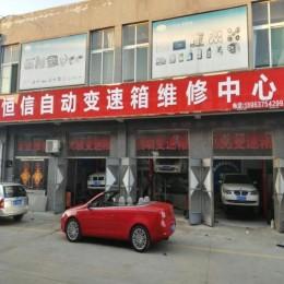 濟寧西福 · 恒信