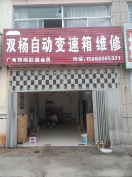 東營西福 · 雙楊