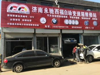 濟南西福 · 永馳