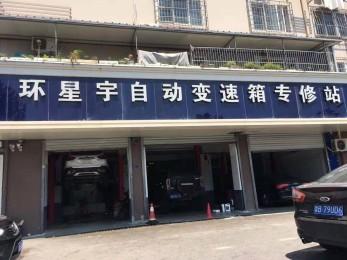 青岛西福 · 环星宇