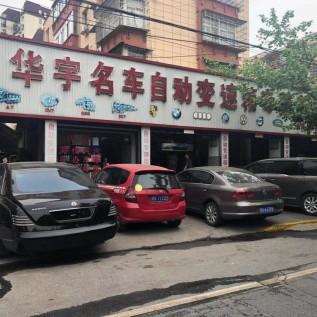 九江西福 · 华宇
