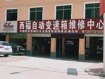 玉林西福 · 宝丰驰