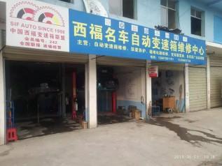 萍乡西福 · 名车