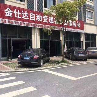 景德镇西福 · 金仕达