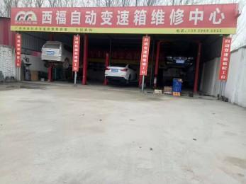 駐馬店西福