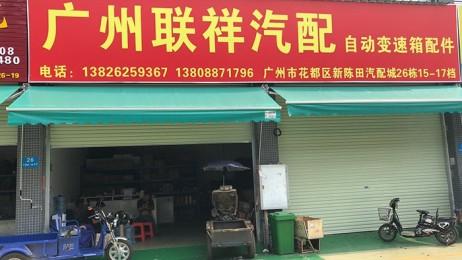 广州西福 · 联祥