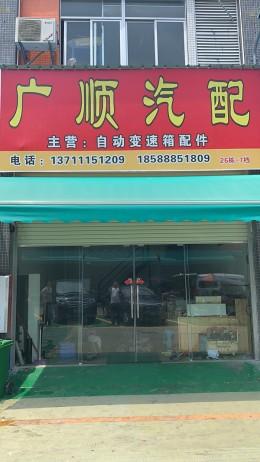 广州西福 · 广顺